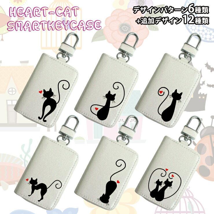 HEART-CATデザイン スマートキーケース 追加のデザイン無料♪ハート キャット プリント 印刷 スマートキーカバー 箱入り プレゼント スマートキー キーケース【AWESOME/オーサム】ねこ 猫 ネコ キャット 北欧 北欧風