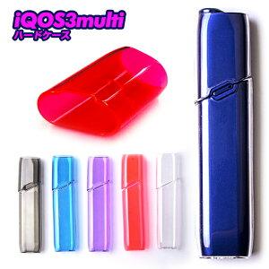 名入れできる! iQOS3MULTI 専用 クリアハードケース (全5色)アイコス3マルチ アイコス3 マルチ ケース 新型アイコスアイコス ケース iQOSケース 電子たばこ 加熱式タバコ入れ 加熱式たばこ入れ