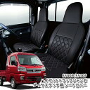 ハイゼットジャンボシートカバー ダイアステッチ S500/510P専用 シートカバーブラック/ブラウン 【送料無料対象外】