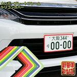 【ネコポス限定!送料無料】ナンバープレートフレームシリコンカバー全10色ナンバープレートドレスアップナンバープレートフレームナンバーカバー02P05Dec15