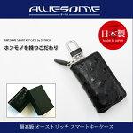 オーストリッチスマートキーケースブラック高級キーケースプレゼント包装無料!スマートキーカバープレゼント