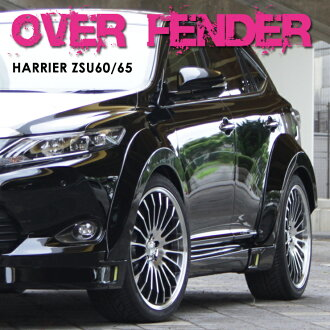 AWESOME awesome Aero Toyota Harrier ZSU60/65 fender (set front & rear) new 60 Harrier / Harrier / 60 series