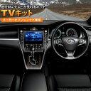 トヨタ プリウス NHW20(H15.08〜H17.10) DVDナビ車専用品メーカーオプションナビ専用 走行中にテレビが見れるTVキッ…