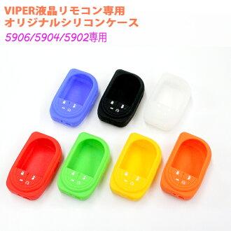 VIPER (바이퍼) 906/6122/5902 액정 리모컨 전용 오리지널 실리콘 케이스 아이콘 유형 밀리언 스틸
