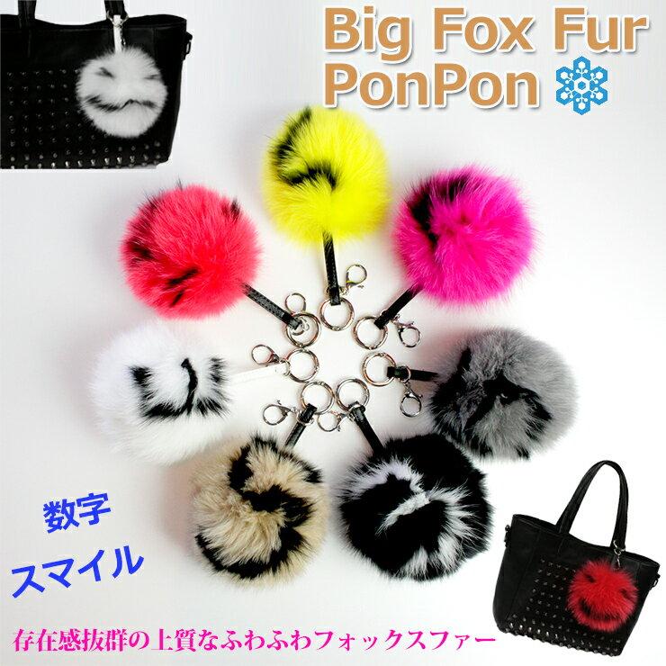 【送料無料】ビッグフォックスファーポンポン 専用BOX付きバッグチャーム ワンポイント 個性派ファーチャーム ファーポンポン フォックス ファーボンボン02P05Nov16