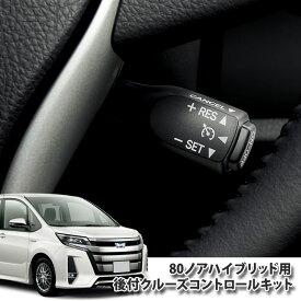 トヨタ ノア ハイブリッド ZWR80G(H26.01〜)用非設定車に後付け! クルーズコントロールキットクルコン オートクルーズ TOYOTA NOAH CONTROL