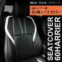 Harrier gs seatcover
