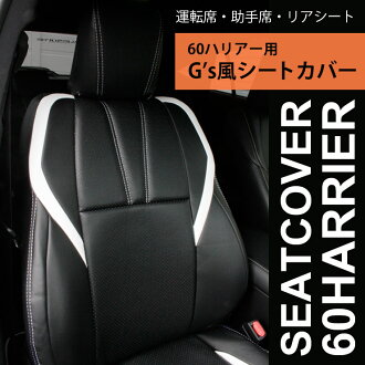 Toyota new Harrier ZSU 60 W-ZSU65W (H25.12-) G's style seat covers (one set) genuine G's specifications for seat covers new! 02P28Sep16