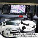 トヨタ ハイエース 200系 4型/5型/6型(標準ボディ用)8インチカーナビ取付パネルキットTOYOTA HIACE NARROW BIG-X ビ…