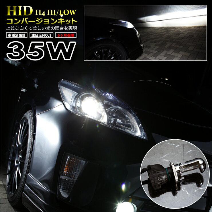 トヨタ サイノス EL44/EL52・54(H3.1〜H7.8)H4 HI/LO HID 3000Kフルキット 35W02P05Nov16