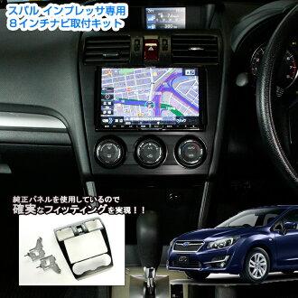 8 inches of car navigation system installation kit panel kit big X Alpine  Kenwood 8 type for Subaru Impreza GP2/GP3/GP6/GP7/GPE/GJ2/GJ3/GJ6/GJ7