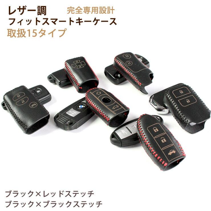 レザー調 フィットスマートキーケースキーケース キーカバー 全15タイプトヨタ/ホンダ/ニッサン/マツダ/レクサス/ベンツ/BMW/アウディ ラッピング包装無料♪02P05Nov16