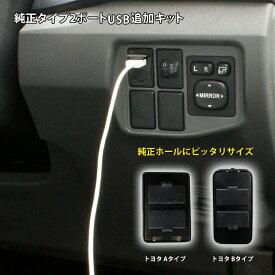 【AWESOME/オーサム】 純正スイッチタイプ充電用 2ポートUSB追加キットスイッチホールカバーにぴったり 簡単ポン付け!!部品 USB 追加 トヨタ/ダイハツ02P05Nov16