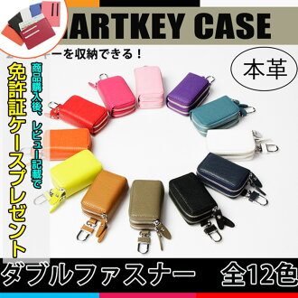 Leather case smart doublefasnertype (6 colors) real leather gift packaging free! Smart cover boxed gifts smart key case smart key sided case