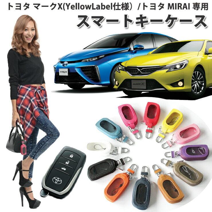 スマートキーケーストヨタ マークX 特別仕様車 Yellow Label / TOYOTA MIRAI ミライ 対応02P05Nov16