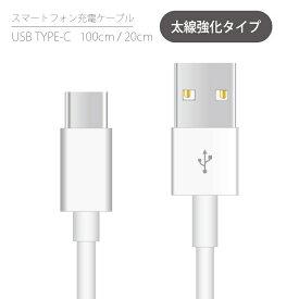 充電ケーブル USB Type-C ケーブル 太い 断線しにくい 選べる長さ 1m 100cm 20cm タイプC 充電コード USBケーブル 充電器 スマホ充電器 データ通信 データ転送 スマホ スマートフォン Android アンドロイド Macbook 携帯充電器 XPERIA GALAXY AQUOS Huawei