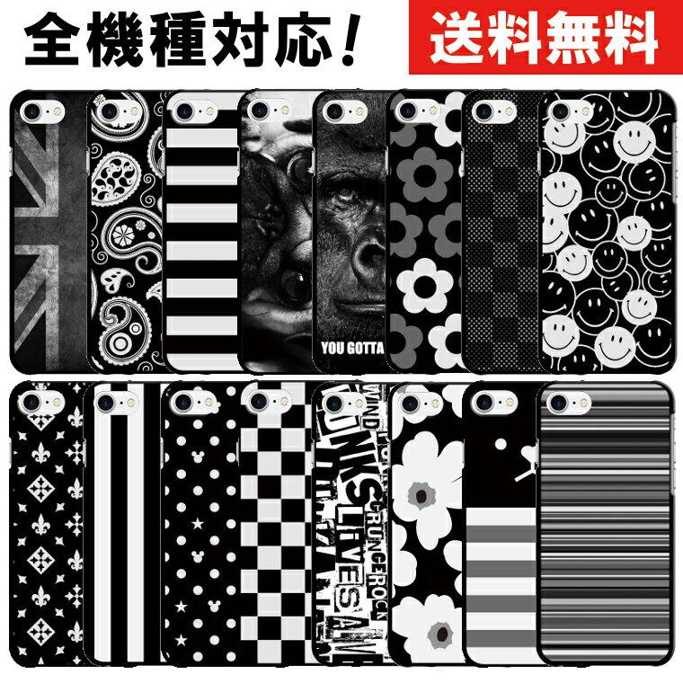 スマホケース 全機種対応 iPhone XPERIA AQUOS ARROWS GALAXY iPod touch DisneyMobile URBANO DIGNO isai HTC Huawei Android one NEXUS ZenFone 携帯ケース カバー ハードケース スマホカバー アイフォン エクスペリア アクオス ギャラクシー ブラック