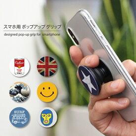 スマホ グリップ スマホグリップ スマートフォン ポップソケット ポップスケッツ ジョイ ジョイグリップ スマホリング 落下防止 ハンズフリー iPhone Android メンズ レディース