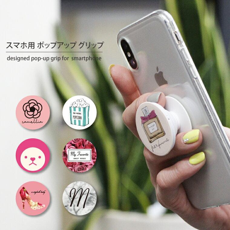 スマホ グリップ スマホグリップ スマートフォン ポップソケット ポップスケッツ ジョイ ジョイグリップ スマホリング 落下防止 ハンズフリー iPhone Android レディース