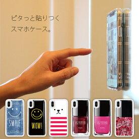 ピタっとくっつく iPhoneXS iPhoneX iPhone8 iPhone7 ケース スマホケース 携帯ケース カバー スマホカバー くっつくケース TPU ソフトケース アイフォン