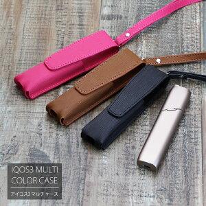 新型 IQOS3 MULTI アイコス3 マルチ ケース iQOSケース ストラップ付き 電子タバコ カバー 収納ケース シンプル メンズ レディース 女性 男性 プレゼント 黒 ブラック ピンク ブラウン