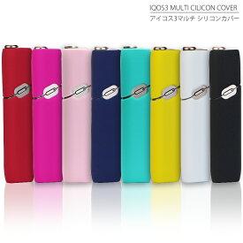 新型 IQOS3 MULTI アイコス3 マルチ ケース iQOSケース シリコンケース ソフトケース 電子タバコ カバー 収納ケース シンプル メンズ レディース 女性 男性 プレゼント 黒 白 赤 青 ピンク レッド ブルー