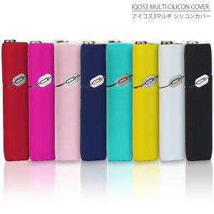 新型 IQOS3 MULTI アイコス3 マルチ ケース iQOSケース シリコンケース ソフトケース 電子タバコ カバー 収納ケース シンプル メンズ レディース 女性 男性 プレゼント 黒 白 赤 青 ピンク レッド