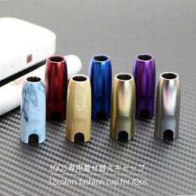 IQOS アイコス キャップ 着せ替え ホルダー 2.4Plus カラーキャップ 電子タバコ 加熱式タバコ たばこ カバー メタリック シルバー ゴールド