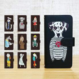 Priori4 FREETEL 手帳型 ケース カバー フリーテル プリオリ スマホケース スマホカバー 携帯ケース 携帯カバー スマートフォンケース スマートフォンカバー Android アンドロイド かわいい 可愛い おしゃれ イラスト