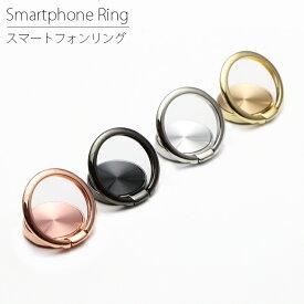 スマホリング バンカーリング ホールドリング リングスタンド 落下防止 指輪型 ホルダー スマートフォン リング 車載用ホルダー おしゃれ かわいい 軽量 薄型 全機種対応 iPhone XPERIA GALAXY AQUOS ARROWS サークルタイプ