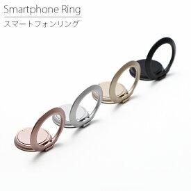 スマホリング バンカーリング ホールドリング リングスタンド 落下防止 指輪型 ホルダー スマートフォン リング 車載用ホルダー おしゃれ かわいい 軽量 薄型 全機種対応 iPhone XPERIA GALAXY AQUOS ARROWS ワンタッチ式タイプ