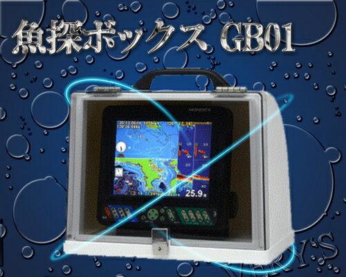 魚探ボックス GB01 【移動(持ち運び) III 型】 オプション HONDEX(ホンデックス)【魚群探知機/GPS魚探/GPS魚群探知機】