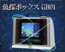 魚探ボックス GB01 【移動(持ち運び) I 型】 オプション HONDEX(ホンデックス)【魚群探知機/GPS魚探/GPS魚群探知機】