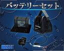 HONDEX (ホンデックス)★BS06★BS07バッテリーセット オプション品