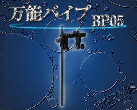 HONDEX (ホンデックス) 万能パイプ BP05 オプション品