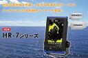 7型ワイドカラー液晶小型レーダー HR-7 1.5ft仕様 HONDEX(ホンデックス) 【航海計器/レーダー】