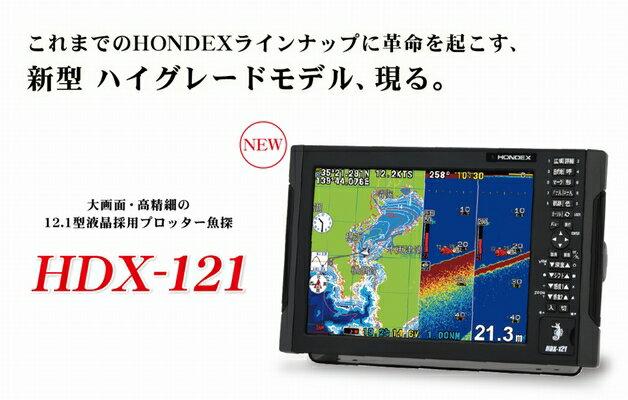 12.1型カラー液晶 HONDEX(ホンデックス) HDX-121 1kW プロッターデジタル魚探 【魚群探知機/GPS魚探/GPS魚群探知機】