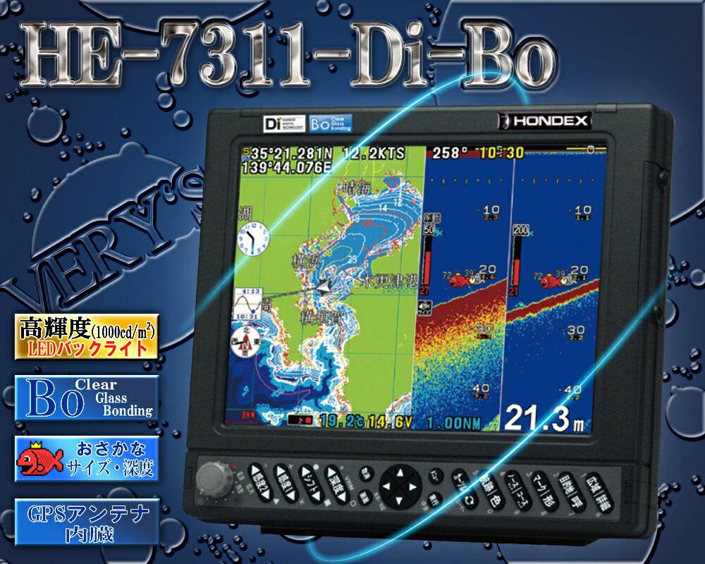 10.4型カラー液晶プロッターデジタル魚探 HE-7311-Di-Bo 600W GPS内蔵仕様 HONDEX (ホンデックス) 【魚群探知機/GPS魚探/GPS魚群探知機】