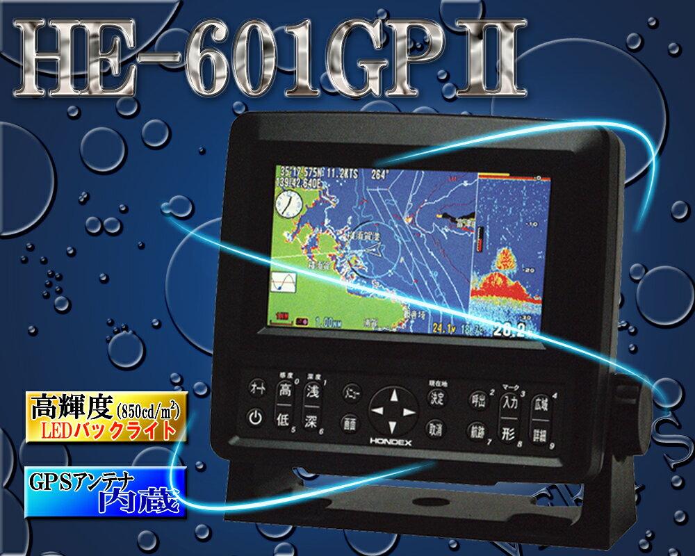 アンテナ内蔵 かんたんナビ HE-601GP2 プロッターGPS魚探 HONDEX(ホンデックス) 魚群探知機 GPS魚探 GPS魚群探知機