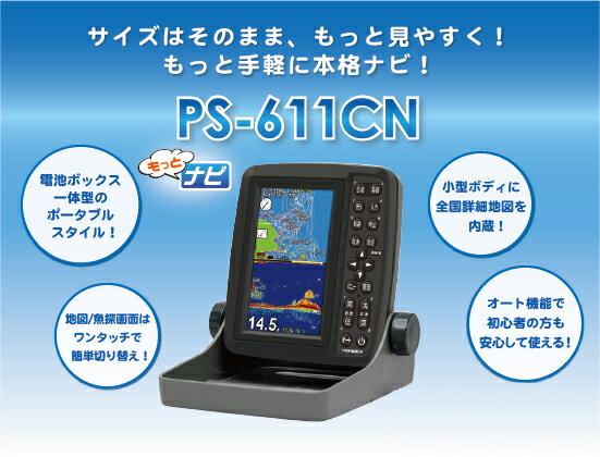 HONDEX (ホンデックス) PS-611CN 5型ワイドカラー液晶ポータブルGPS内蔵プロッター魚探