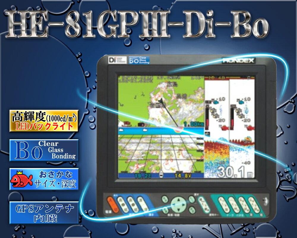 HE-81GP3-Di-Bo GPS内蔵仕様 8.4型カラー液晶プロッターデジタル魚探 HONDEX(ホンデックス)【魚群探知機/GPS魚探/GPS魚群探知機】