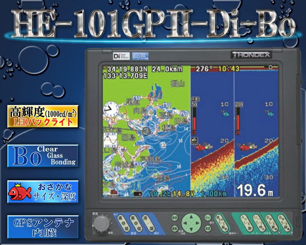 10.4型カラー液晶プロッターデジタル魚探 HONDEX(ホンデックス) HE-101GPII-Di-Bo GPS内蔵仕様 魚群探知機 GPS魚探 GPS魚群探知機