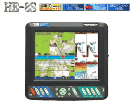 【11月下旬頃 入荷予定】 HD03接続可能モデル HONDEX ( ホンデックス ) HE-8S GPS内蔵仕様 8.4型カラー液晶 プロッターデジタル魚探 魚群探知機 GPS魚探 GPS魚群探知機