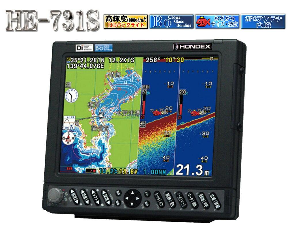 HONDEX ( ホンデックス ) HE-731S 10.4型 カラー液晶 プロッター デジタル魚探 600W GPS内蔵仕様 魚群探知機 GPS魚探 GPS魚群探知機