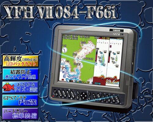 8.4型デジタルGPSプロッタ魚探 YAMAHA(ヤマハ) YFHVII-084-F66i 600W 【魚群探知機/GPS魚探/GPS魚群探知機】