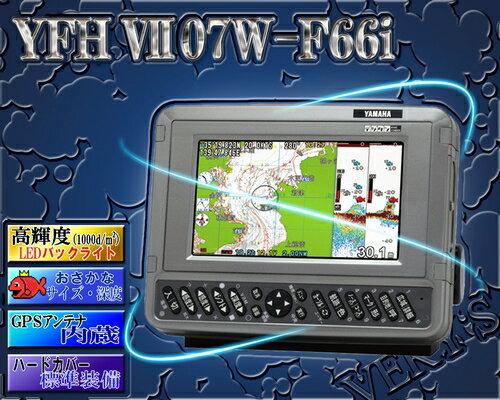 7型ワイド GPSプロッタ魚探 YAMAHA(ヤマハ) YFHVII-07W-F66i【魚群探知機/GPS魚探/GPS魚群探知機】yfhvi07
