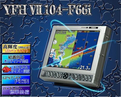 10.4型デジタルGPSプロッタ魚探 YAMAHA(ヤマハ) YFHVII-104-F66i 600W 【魚群探知機/GPS魚探/GPS魚群探知機】