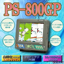 HONDEX(ホンデックス)PS-800GP8.4型カラー液晶GPS内蔵プロッター魚探  【魚群探知機/GPS魚探/GPS魚群探知機】