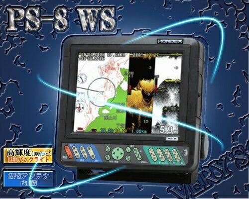 8.4型カラーLCD GPS内蔵プロッター魚探 HONDEX(ホンデックス) PS-8 WSセット/ワイドスキャンセット 【魚群探知機/GPS魚探/GPS魚群探知機】