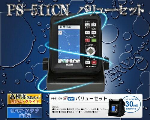 4.3型ワイドカラー液晶GPS内蔵ポータブル魚探 HONDEX(ホンデックス) PS-511CN バリューセット 【魚群探知機/GPS魚探/GPS魚群探知機】